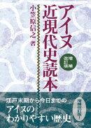 アイヌ近現代史読本 増補改訂版