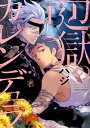 辺獄のカレンデュラ 1 (ダリアコミックス) [ ハジ ]