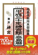 【バーゲン本】高島暦 平成30年版