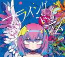 フライングベスト〜知らないの?巷で噂のダメ天使〜 (初回限定盤B CD+DVD)