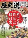 歴史道 Vol.5 (週刊朝日ムック) [ 朝日新聞出版 ]