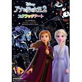 アナと雪の女王2スクラッチアート ([バラエティ])