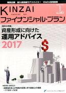KINZAIファイナンシャル・プラン(no.383(2017.1))