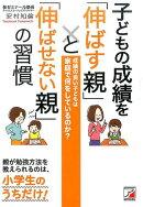 子どもの成績を「伸ばす親」と「伸ばせない親」の習慣
