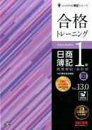 合格トレーニング日商簿記1級商業簿記・会計学(3)Ver.13.0