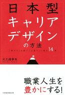 日本型キャリアデザインの方法