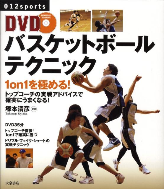 DVDバスケットボールテクニック 1 on 1を極める! (012 sports) [ 塚本清彦 ]
