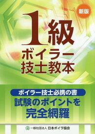 1級ボイラー技士教本新版 [ 日本ボイラ協会 ]