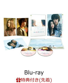 【先着特典】きみの瞳が問いかけている Blu-rayコレクターズ・エディション<2枚組>【初回生産限定】アウターケース+ポストカード3枚付【Blu-ray】(ポストカード1枚) [ 吉高由里子 ]