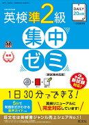 【予約】DAILY20日間 英検準2級 集中ゼミ 新試験対応版