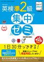 DAILY20日間 英検準2級 集中ゼミ 新試験対応版 [ 旺文社 ]