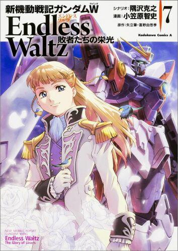 新機動戦記ガンダムW Endless Waltz敗者たちの栄光(7) (カドカワコミックスA) [ 隅沢克之 ]