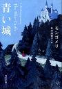 青い城 (角川文庫) [ ルーシー・モード・モンゴメリ ]