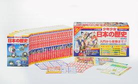 日本の歴史最新24巻セット [ 小学館 ]