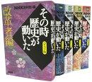 NHKその時歴史が動いたコミック版テーマ別感動歴史編5冊セッ