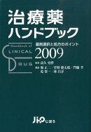 治療薬ハンドブック(2009)
