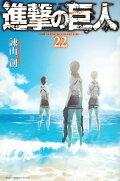 【予約】進撃の巨人(22)