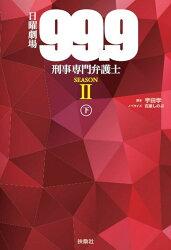 日曜劇場 99.9 刑事専門弁護士 SEASON2(下)