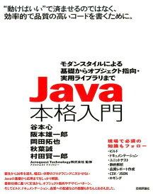 Java本格入門 モダンスタイルによる基礎からオブジェクト指向・実用 [ 谷本心 ]