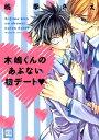 木嶋くんのあぶない初デート (花音コミックス) [ 桃季さえ ]