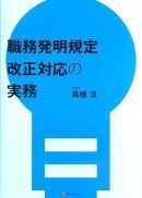 職務発明規定改正対応の実務