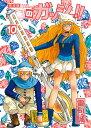 金色のガッシュ!! 完全版(10) [ 雷句 誠 ]