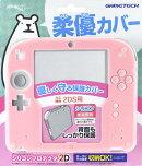 2DS用本体保護カバー『シリコンプロテクタ2D(ピンク)』