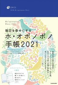 毎日を幸せにするホ・オポノポノ手帳2021 [ SITHホ・オポノポノ アジア事務局 ]