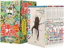 育てて、しらべる日本の生きものずかん 全15巻