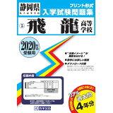 飛龍高等学校(2020年春受験用) (静岡県私立高等学校入学試験問題集)