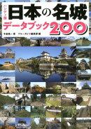 ハンディ版日本の名城データブック200