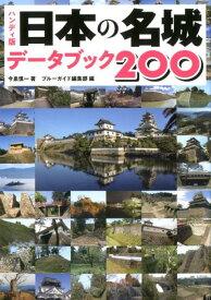 ハンディ版日本の名城データブック200 [ 今泉慎一 ]