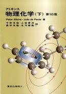 アトキンス物理化学(下)第10版
