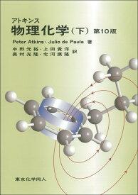 アトキンス 物理化学(下) 第10版 [ P. W. Atkins ]