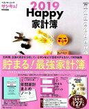 Happy家計簿(2019)