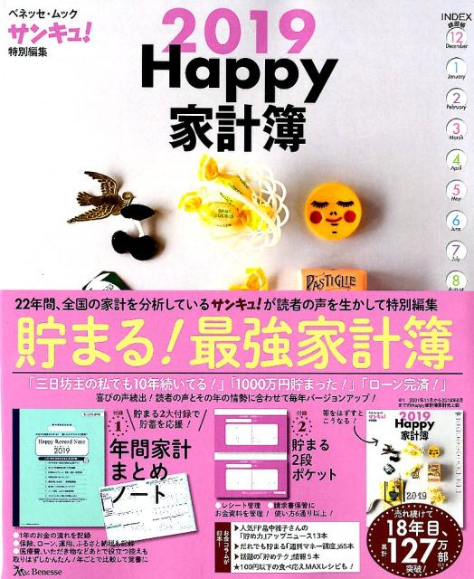 Happy家計簿(2019) (ベネッセ・ムック サンキュ!特別編集)