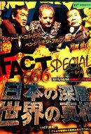 DVD>FACT666スペシャル!日本の深層・世界の真相