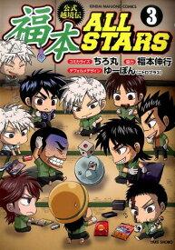 福本ALL STARS(3) 公式越境伝 (近代麻雀コミックス) [ ちろ丸 ]