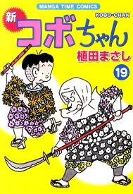 新コボちゃん(19) (Manga time comics) [ 植田まさし ]
