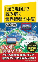 【バーゲン本】逆さ地図で読み解く世界情勢の本質ーSB新書