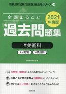 全国まるごと過去問題集美術科(2021年度版)