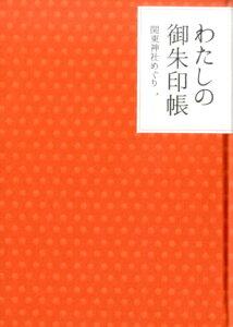 わたしの御朱印帳関東神社めぐり ([テキスト])