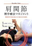肩関節理学療法マネジメント