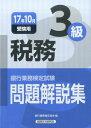 銀行業務検定試験税務3級問題解説集(2017年10月受験用) [ 銀行業務検定協会 ]