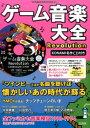 ゲーム音楽大全Revolution KONAMI名作CD付き [ YMCK+FAMICOMANIA ]
