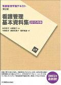 看護管理学習テキスト(別巻 2015年版)