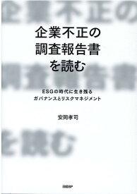 企業不正の調査報告書を読む ESGの時代に生き残るガバナンスとリスクマネジメント [ 安岡 孝司 ]