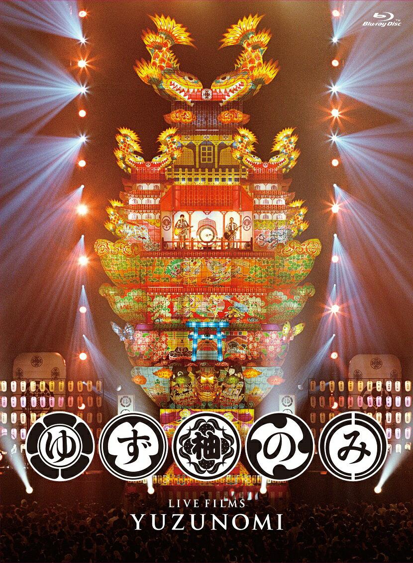 20周年突入記念弾き語りライブ「LIVE FILMS ゆずのみ」【Blu-ray】 [ ゆず ]