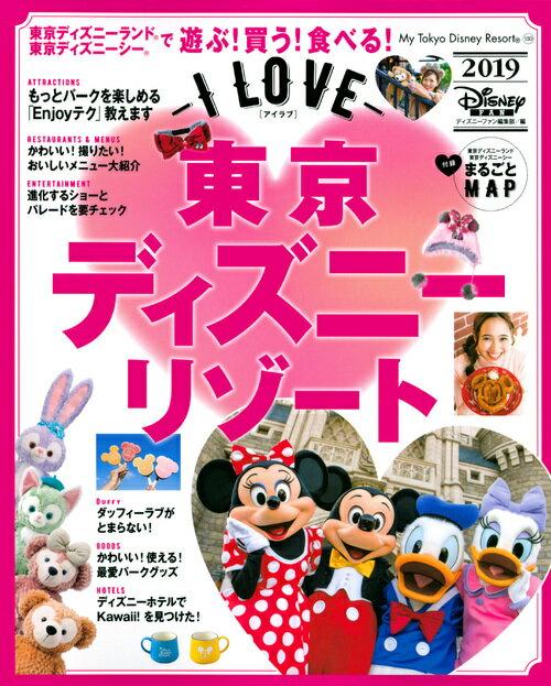 I LOVE 東京ディズニーリゾート 2019 (My Tokyo Disney Resort) [ ディズニーファン編集部 ]