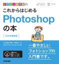 デザインの学校 これからはじめるPhotoshopの本 [2020年最新版] [ I&D 宮川千春 木俣カイ著、ロクナナワークショ…